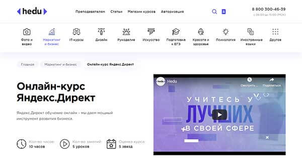 Курс «Онлайн курс по Яндекс.Директ» от Hedu