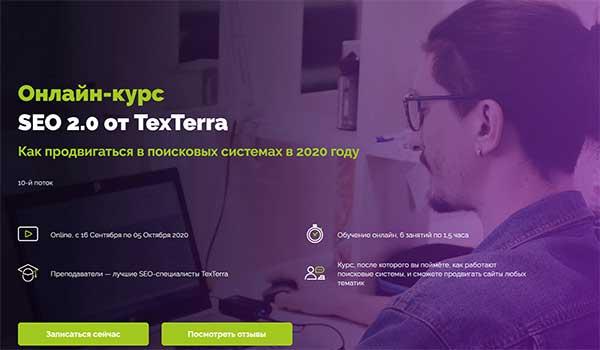 Курс «SEO 2.0» от TexTerra