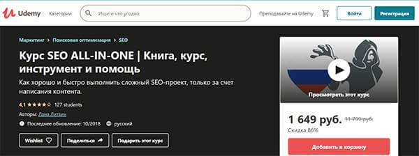 Курс «SEO All in one» от Udemy
