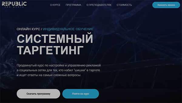 Курс Системный таргетинг SMM Школа от Republic