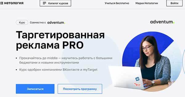 Курс Таргетированная реклама ПРО от Нетологии