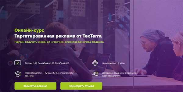 Курс Таргетированной рекламе в социальных сетях от ТексТерра