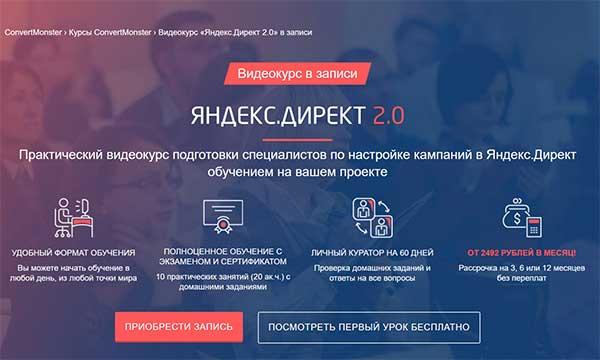 Курс «Яндекс.Директ 2.0» от Convert Monster