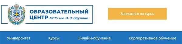 Курс «Яндекс.Директ. Уровень 1 эффективная контекстная реклама» от учебного центра при МГТУ имени Баумана
