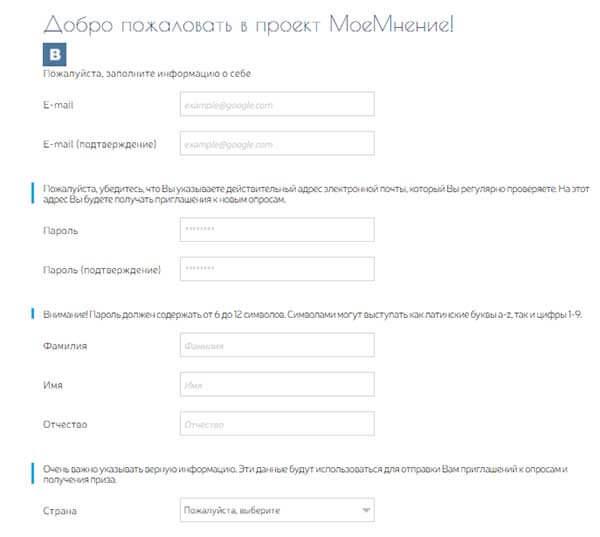 Регистрация на сайте Мое Мнение
