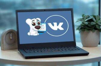 Ноутбук с Вконтакте