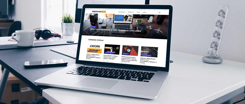 Новый дизайн сайта Iprodvinem в 2020 году