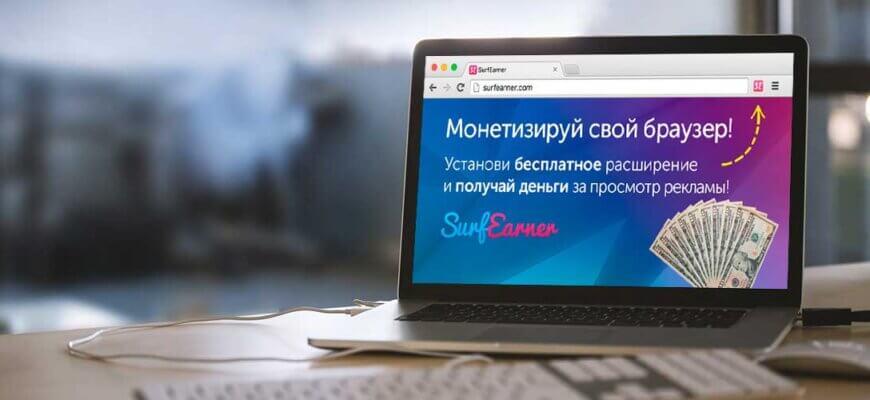 Обзор расширения Surfearner для заработка на браузере