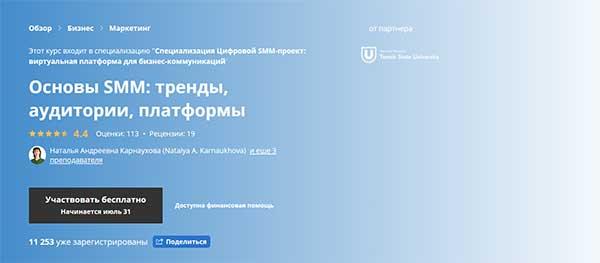 Бесплатный вебинар Основы SMM тренды, аудитории, платформы от Coursera