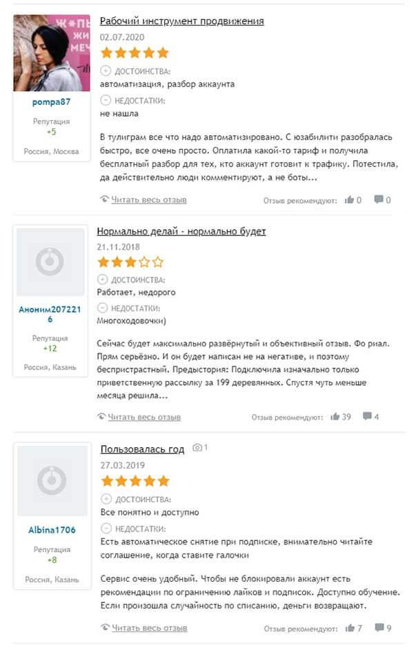 Отзывы клиентов о Tooligram