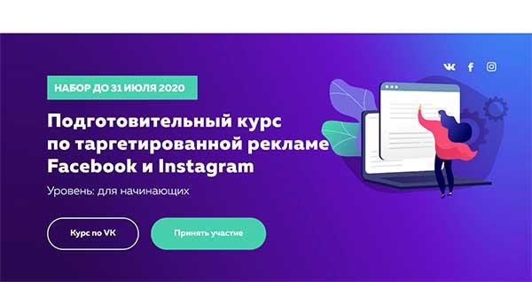 Подготовительный курс по таргету в Facebook и Instagram от Высшей школы таргета