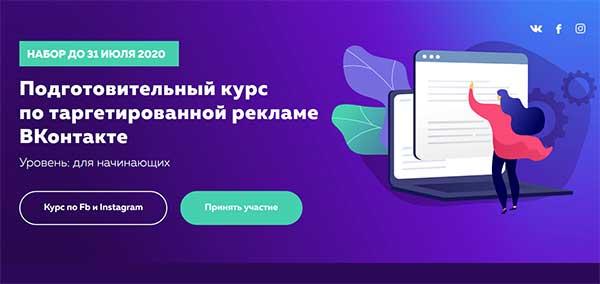 Подготовительный курс по таргету Вконтакте от Высшей школы таргета