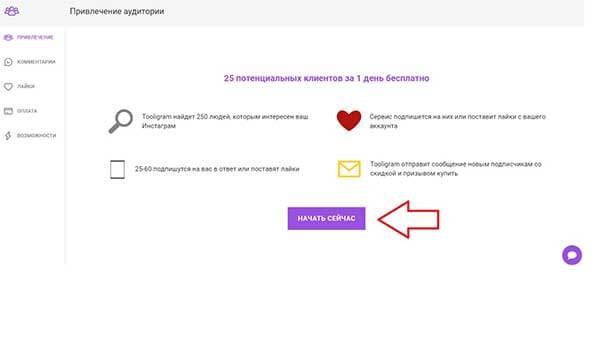 Привлечение подписчиков в Tooligram