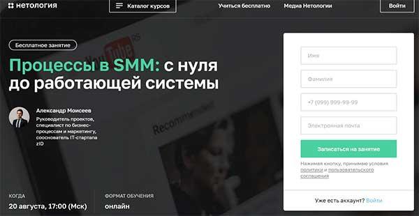 Бесплатный вебинар Процессы в SMM бесплатный вебинар от Нетологии