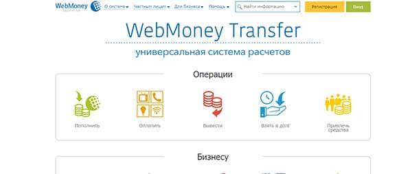 Регистрация на WebMoney этап 1