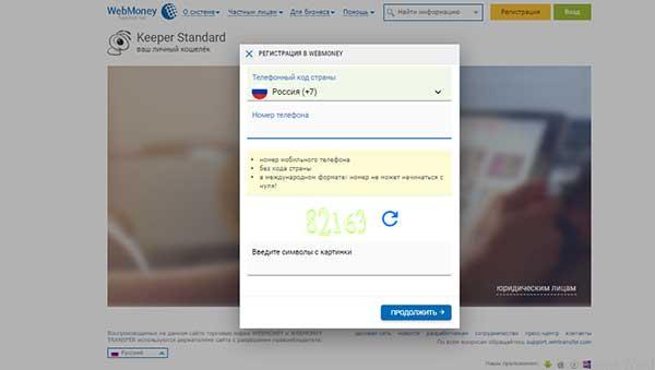 Регистрация на WebMoney этап 2