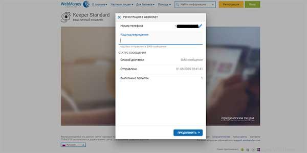 Регистрация на WebMoney этап 3