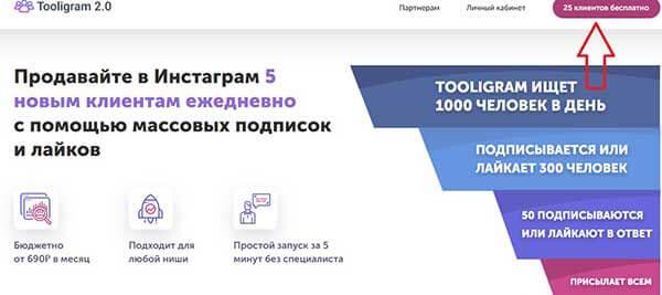 Регистрация в сервисе Tooligram