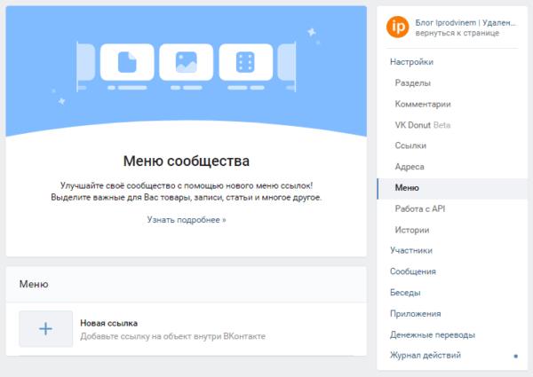Создаем своё меню в группе Вконтакте
