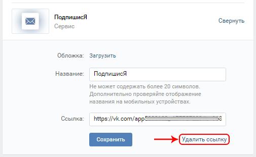 Удаляем меню Вконтакте