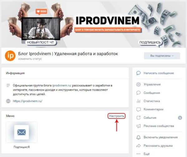 Удаляем пункты меню в группе Вконтакте