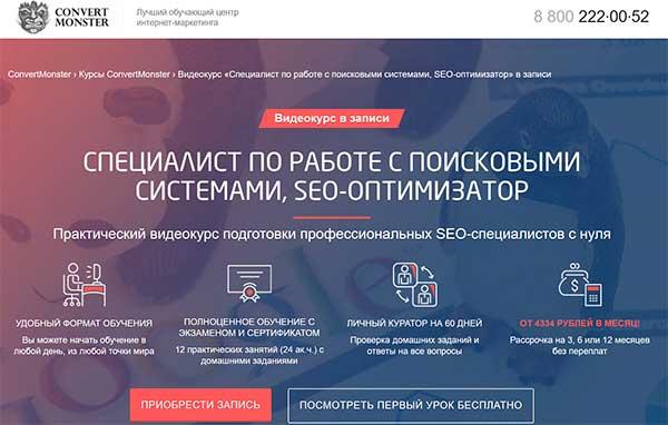 Видео курс «Специалист по работе с поисковыми системами, SEO оптимизатор» от Convert Monster