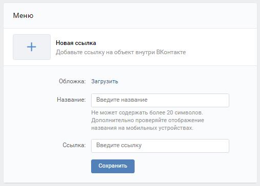 Вводим название ссылки в меню Вконтакте