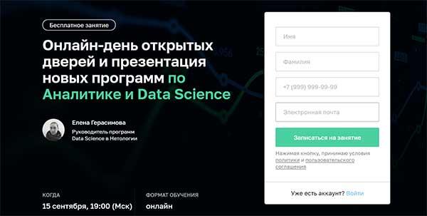 Бесплатный курс «Онлайн день открытых дверей и презентация новых программ по аналитике и Data Science» от Нетологии