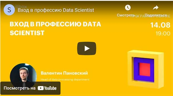 Бесплатный курс «Вход в профессию Data Scientist» от SkillBox