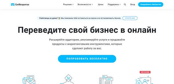 Getresponse - сервис для e mail рассылок