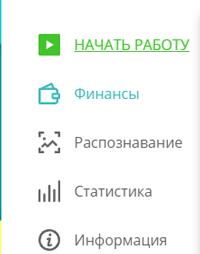 Интерфейс RuCaptcha