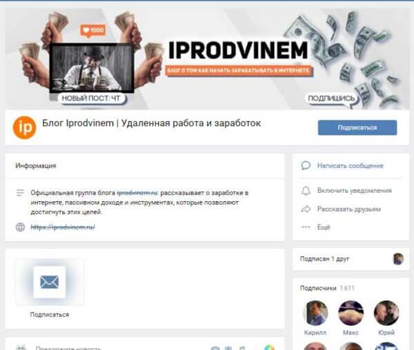 Кнопка подписки от Senler в группе Вконтакте