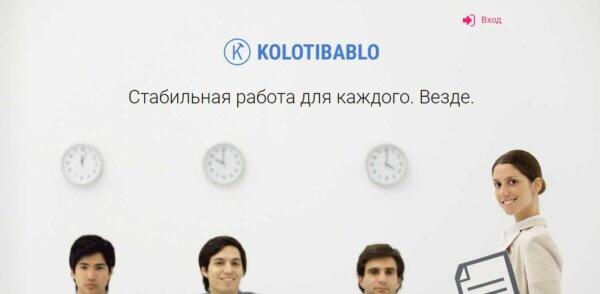 Kolotibablo (Колотибабло) - заработок на вводе капч
