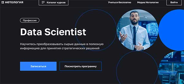 Курс «Data Scientist» от Нетологии