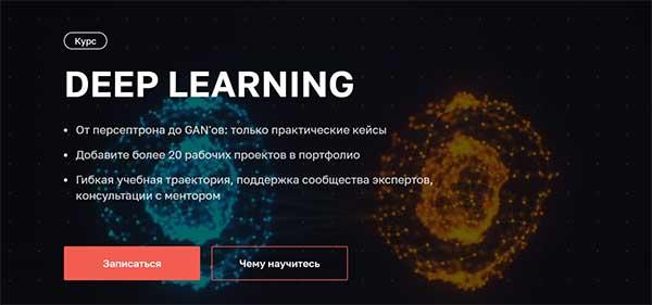 Курс «Deep Learning» от Нетологии
