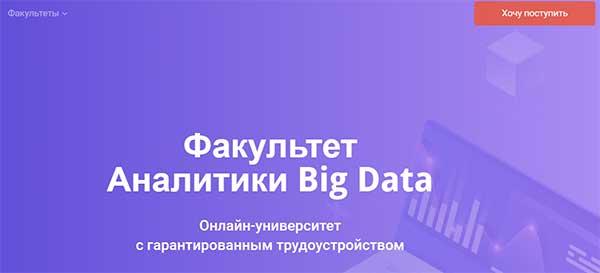 Курс «Факультет аналитики Big Data» от GeekBrains
