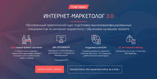 Курс «Интернет маркетолог 3.0» от Convert Monster