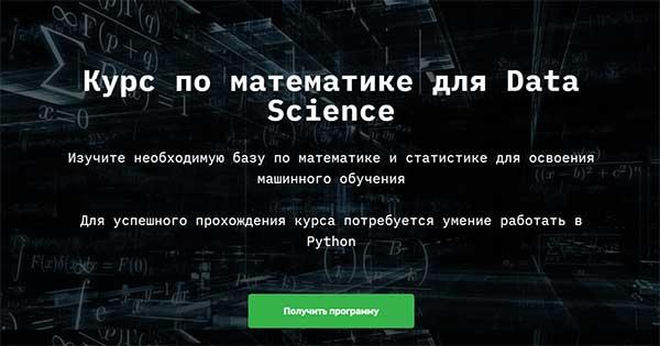Курс «Математика для Data Science» от SkillFactory