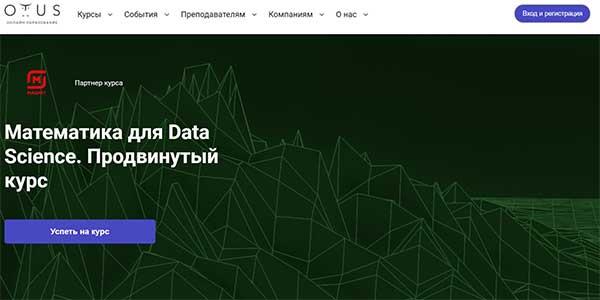 Курс «Математика для Data Science. Продвинутый курс» от Otus