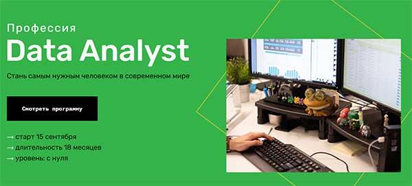 Курс «Профессия Data Analyst» от SkillFactory