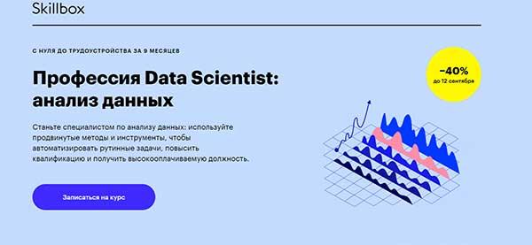 Курс «Профессия Data Scientist аналитика данных» от Skillbox