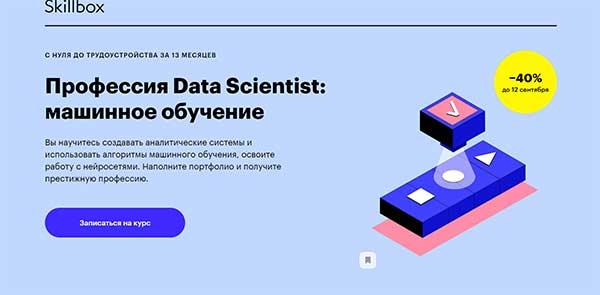 Курс «Профессия Data Scientist машинное обучение» от SkillBox
