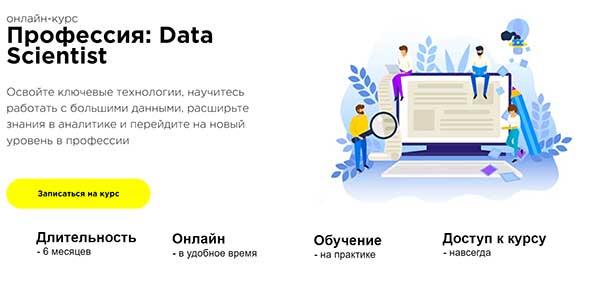 Курс «Профессия Data Scientist» от Productstar