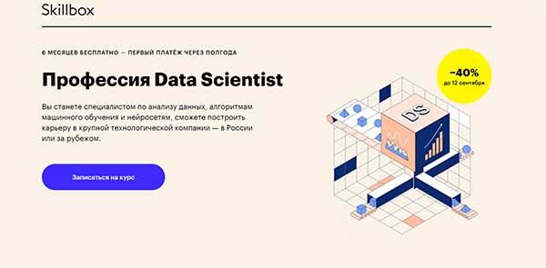 Курс «Профессия Data Scientist» от Skillbox