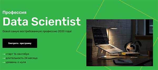 Курс «Профессия Data Scientist» от SkillFactory