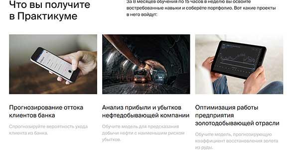 Курс «Специалист по Data Science» от Яндекс.Практикум