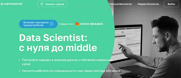 Курс «Data Scientist с нуля до middle» от Нетологии