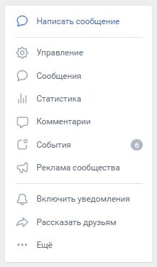Меню сообщества Вконтакте