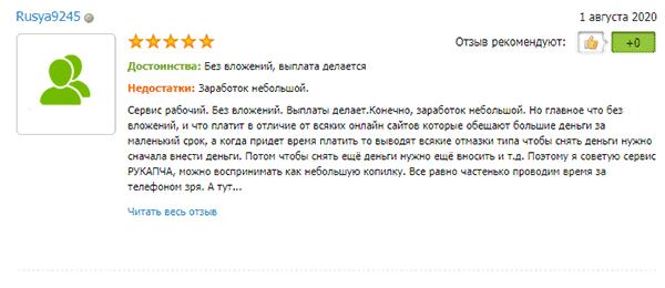 Отзывы о сайте RuCaptcha