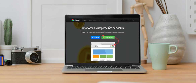 Payad - заработок на расширение для браузера